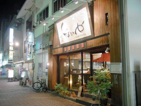 Na_na01.jpg