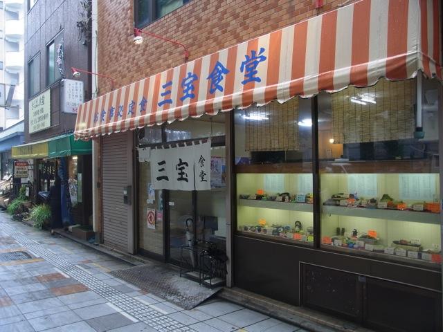 「三宝食堂 東京都府中市緑町3-17-7」の画像検索結果